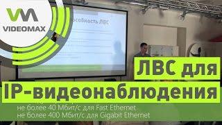 IP-видеорегистратор: особенности использования сетевого оборудования