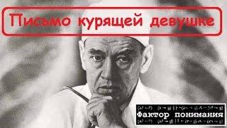 Фёдор Углов - Письмо курящей девушке [Фактор понимания]