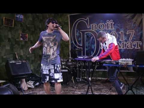 Night Breaker - Некисло (Свой Формат Live 2017)