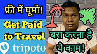 Get Paid to Travel- Tripoto   फ्री में घूमने का मौका screenshot 1