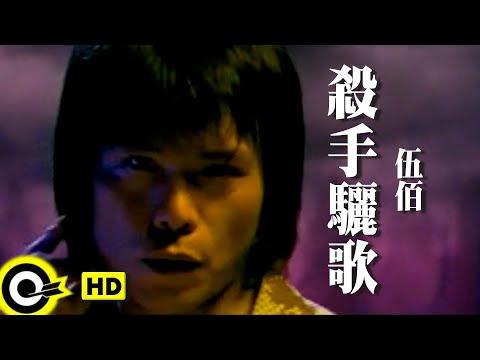 伍佰 Wu Bai&China Blue【殺手驪歌】Official Music Video