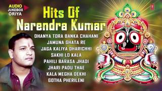 Hits of Narendra Kumar, Oriya Jagannath Bhajans [Full Audio Songs Juke Box]