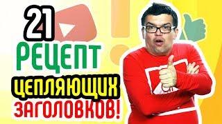 видео Правила оформления заголовков h1 - h6