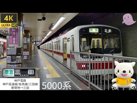[前面展望]神戸電鉄 神戸高速線/有馬線/三田線 準急 新開地→三田