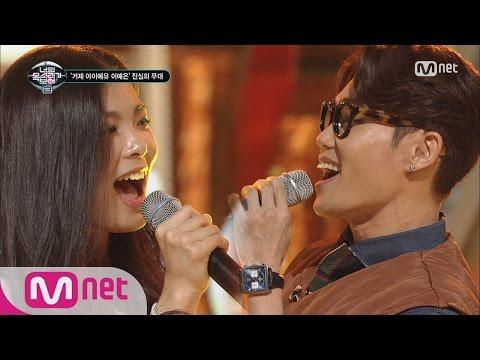 [ICanSeeYourVoice2] Geojedo IU♡Kim Bum Soo, Sweet Duet EP.12 20160107