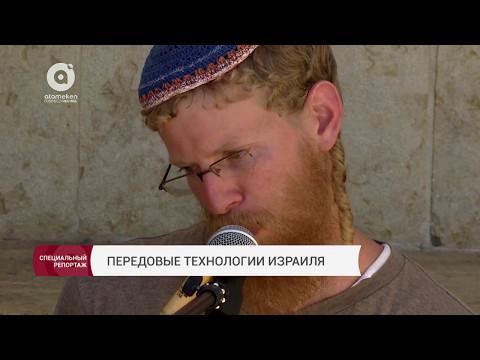 Передовые технологии Израиля.