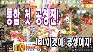 ◁공성전▷전섭1위군주 통합 첫 공성전! feat.이것이 리니지 공성이지!