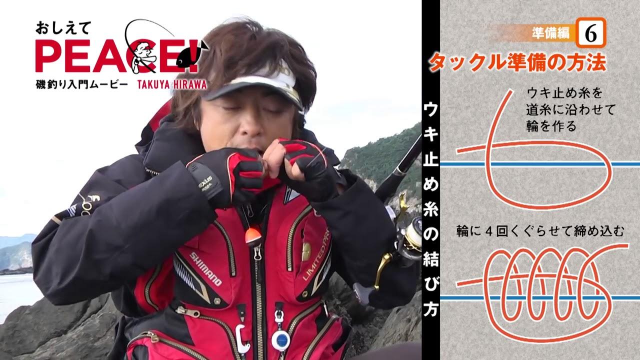 平和卓也 「おしえてPEACE」 磯釣教學準備篇6 磯釣道具的準備(中文字幕) - YouTube