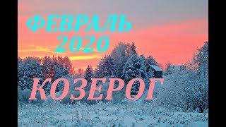 КОЗЕРОГ.ФЕВРАЛЬ 2020 г. САМЫЙ ПОДРОБНЫЙ ПРОГНОЗ на месяц.