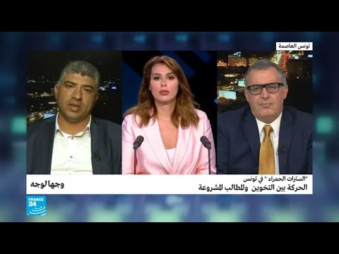 تونس.. -السترات الحمراء- بين التخوين والمطالب المشروعة  - نشر قبل 42 دقيقة