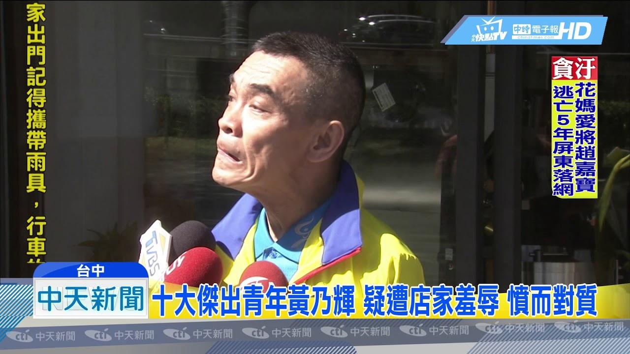 20190426中天新聞 十大傑出青年黃乃輝 疑遭店家羞辱 憤而對質 - YouTube