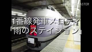 西立川駅発車メロディ「雨のステイション」