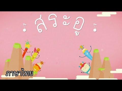 เพลงสระอู ภาษาไทย ป.1