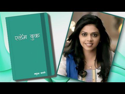 Rutuja Bagwe's Slambook   Swanandi of Nanda Saukhya Bhare   Zee Marathi Serial