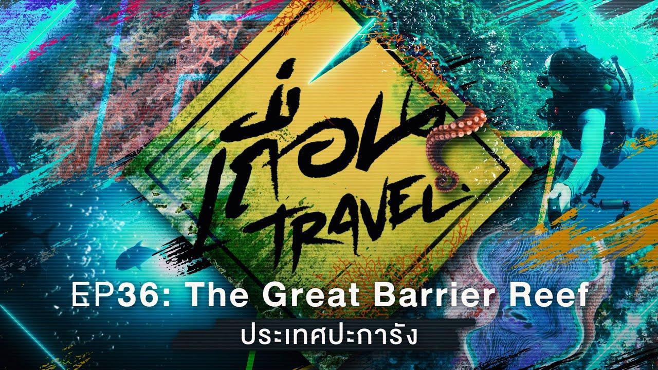 เถื่อนTravel [EP.36] The Great Barrier Reef ประเทศปะการัง