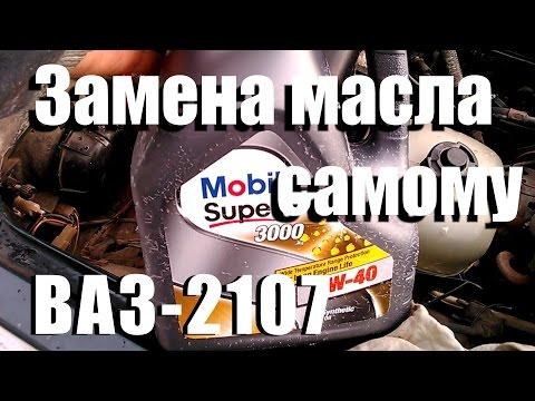 Замена масла своими руками ВАЗ-2107
