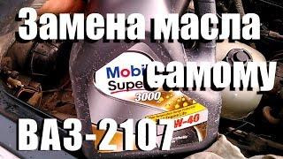 видео Какое масло нужно заливать в двигатель ВАЗ 2107