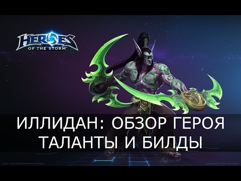 видео: heroes of the storm - Иллидан: обзор героя, билды и таланты, гайд