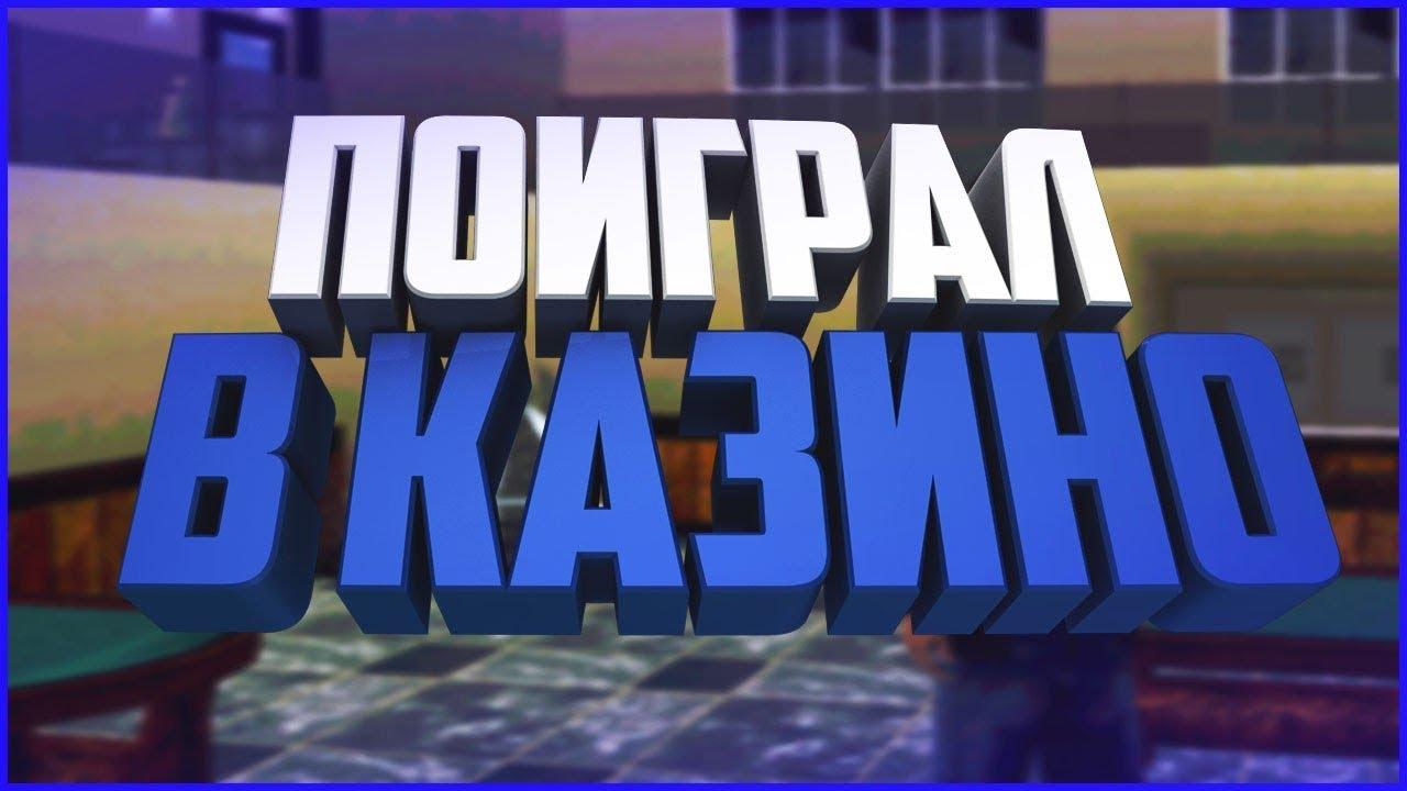 [Namalsk RP] - ПОИГРАЛ В КАЗИНО! - YouTube