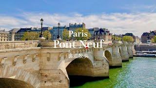 【4K 裏道散歩】パリ1区 パリ最古の橋!ポンヌフ界隈