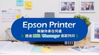 用LINE和Messenger也能輕鬆無線列印Epson Printer