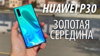 Huawei P30 - полный обзор