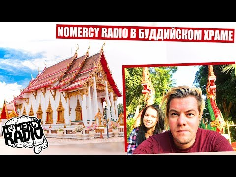 NOMERCY RADIO В БУДДИЙСКОМ ХРАМЕ | ТАИЛАНД | ПХУКЕТ | THAILAND