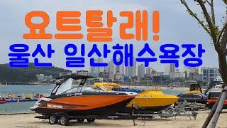 해양레저 울산일산해수욕장 요트탈래 수상해양레저 소개, …