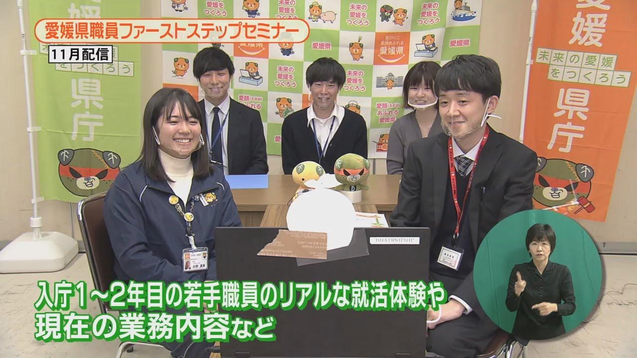 愛媛県庁/愛媛県職員採用情報