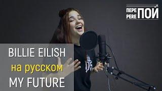 Baixar Billie Eilish – my future | russian cover
