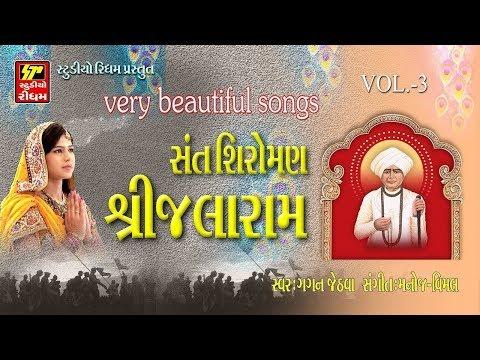 Sant Shiromani Shri Jalaram   સંત શિરોમણ શ્રીજલારામ   NONSTOP   Jalaram Bapa Songs   New Bhakti Song