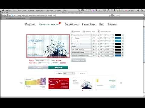 TYPO онлайн: конструктор визиток для типографий, который