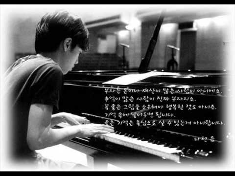 Yiruma - Do You ( Full Song )