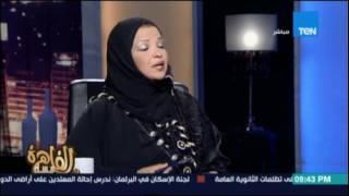 الكاتبة السعودية نور النعيمي تصف مؤتمر القمة العربية بانه مؤتمر فاشل