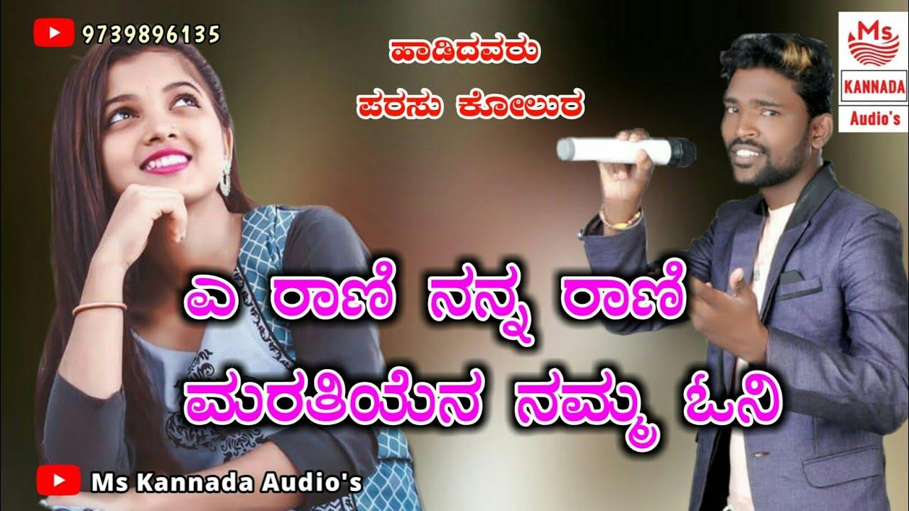 | ಎ ರಾಣಿ ನನ್ನ ರಾಣಿ ಮರತಿಯೆನ ನಮ್ಮ ಓನಿ | New Feeling Janapad Song | Parasu Kolur  | New Folk Song |