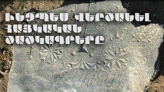 Ինչպես վերծանել հայկական ծածկագրեը Deciphering Armenian Cryptograms