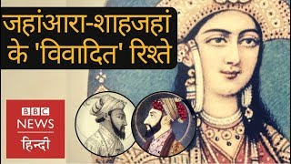 Mughals History: Relationship between Shah Jahan and Jahan Ara (BBC Hindi)