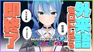 【マリカ8DX】外来語を口にしたら即終了マリオ車【ホロライブ / 星街すいせい】