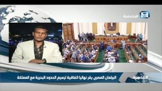 كاتب في جريدة الأهرام: المملكة لم تتنازل عن ملكية الجزيرتين لمصر وهذا موجود في كافة المراسلات