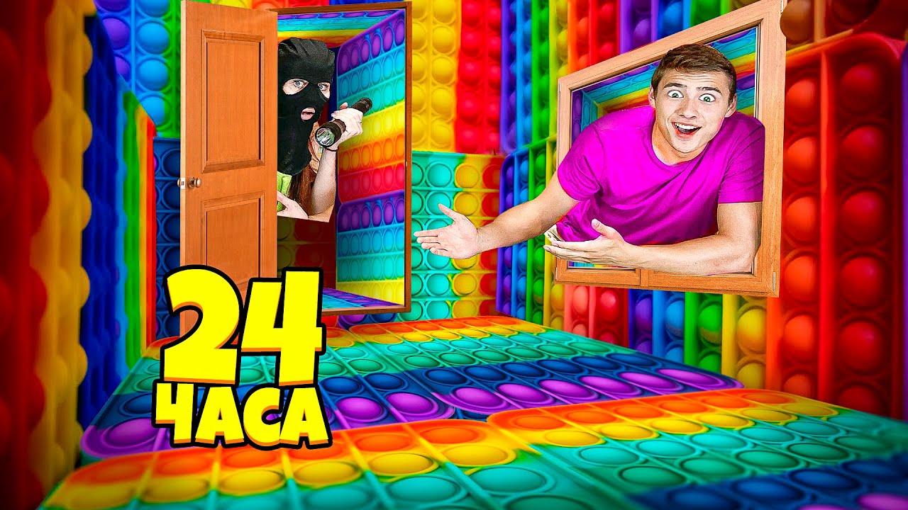 24 Часа в Доме Из Поп Ит и Симпл Димпл Челлендж!