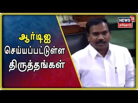 ஆர்டிஐ - செய்யப்பட்டுள்ள திருத்தங்கள் | தகவல் அறியும் உரிமைச்சட்டத்தில் திருத்தம் செய்வதற்கான மசோதா தாக்கல்   #TamilnaduNews #News18TamilnaduLive  #TamilNews  Subscribe To News 18 Tamilnadu Channel Click below  http://bit.ly/News18TamilNaduVideos  Watch Tamil News In News18 Tamilnadu  Live TV -https://www.youtube.com/watch?v=xfIJBMHpANE&feature=youtu.be  Top 100 Videos Of News18 Tamilnadu -https://www.youtube.com/playlist?list=PLZjYaGp8v2I8q5bjCkp0gVjOE-xjfJfoA  அத்திவரதர் திருவிழா | Athi Varadar Festival Videos-https://www.youtube.com/playlist?list=PLZjYaGp8v2I9EP_dnSB7ZC-7vWYmoTGax  முதல் கேள்வி -Watch All Latest Mudhal Kelvi Debate Shows-https://www.youtube.com/playlist?list=PLZjYaGp8v2I8-KEhrPxdyB_nHHjgWqS8x  காலத்தின் குரல் -Watch All Latest Kaalathin Kural  https://www.youtube.com/playlist?list=PLZjYaGp8v2I9G2h9GSVDFceNC3CelJhFN  வெல்லும் சொல் -Watch All Latest Vellum Sol Shows  https://www.youtube.com/playlist?list=PLZjYaGp8v2I8kQUMxpirqS-aqOoG0a_mx  கதையல்ல வரலாறு -Watch All latest Kathaiyalla Varalaru  https://www.youtube.com/playlist?list=PLZjYaGp8v2I_mXkHZUm0nGm6bQBZ1Lub-  Watch All Latest Crime_Time News Here -https://www.youtube.com/playlist?list=PLZjYaGp8v2I-zlJI7CANtkQkOVBOsb7Tw  Connect with Website: http://www.news18tamil.com/ Like us @ https://www.facebook.com/News18TamilNadu Follow us @ https://twitter.com/News18TamilNadu On Google plus @ https://plus.google.com/+News18Tamilnadu   About Channel:  யாருக்கும் சார்பில்லாமல், எதற்கும் தயக்கமில்லாமல், நடுநிலையாக மக்களின் மனசாட்சியாக இருந்து உண்மையை எதிரொலிக்கும் தமிழ்நாட்டின் முன்னணி தொலைக்காட்சி 'நியூஸ் 18 தமிழ்நாடு'   News18 Tamil Nadu brings unbiased News & information to the Tamil viewers. Network 18 Group is presently the largest Television Network in India.   tamil news news18 tamil,tamil nadu news,tamilnadu news,news18 live tamil,news18 tamil live,tamil news live,news 18 tamil live,news 18 tamil,news18 tamilnadu,news 18 tamilnadu,நியூஸ்18 தமிழ்நாடு,tamil news today,tamil latest news,live tamil n