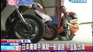中天新聞》傳動蓋、煞車、輪胎 改賽車零件危險上路
