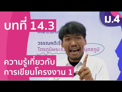 วิชาภาษาไทย ชั้น ม.4 เรื่อง ความรู้เกี่ยวกับการเขียนโครงงาน 1