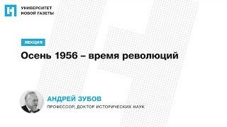 Лекция Андрея Зубова — «Осень 1956 – время революций»