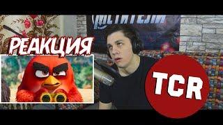 РЕАКЦИЯ l ANGRY BIRDS 2 В КИНО - ТРЕЙЛЕР