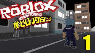 Roblox - My Hero Academia - Episode 1 - Quirk Roll! (Roblox My Hero Academia)