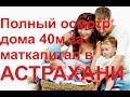 Осмотр построенного каркасного дома за материнский капитал в Астрахани