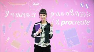[Видеокурс] Учимся рисовать в Procreate для iPad Pro