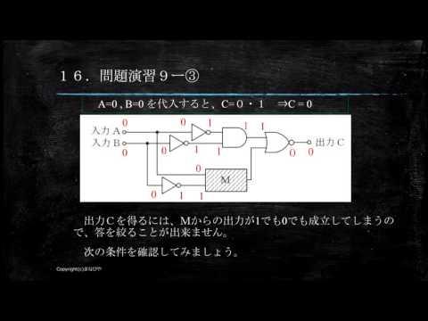 【工事担任者試験】論理回路16 問題演習9