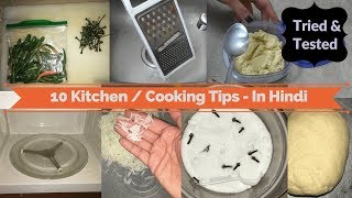 10 Useful Kitchen and Cooking Tips